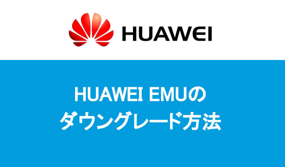 HUAWEI EMUのダウングレード方法