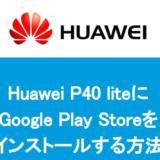 HuaweiにGoogle Play Storeをインストールする方法