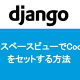 【Django】クラスベースビューでCookieをセットする方法