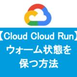 GoogleCloudRunを常にウォーム状態にする方法