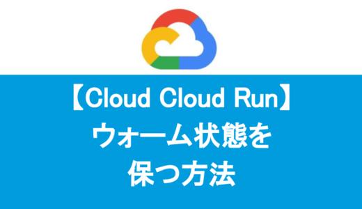 Google Cloud Run を常にウォーム状態にする方法