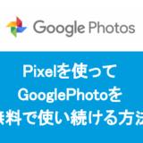 ピクセルを使って無料でGoogle フォトを使い続ける方法