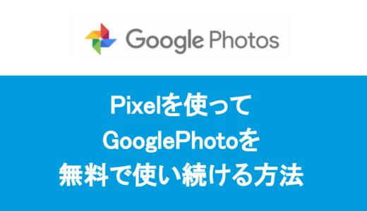 Pixelを使って無料でGooglePhotoを使い続ける方法