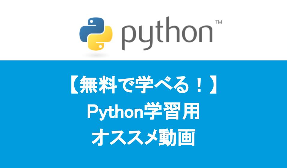 無料で学べるPythonおすすめ学習動画