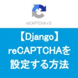 Djangoでrecaptchaを設定する方法