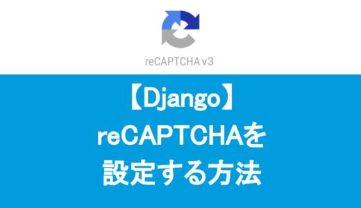 reCAPTCHAをDjangoで設定する方法