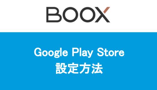 【BOOX】Google Play Store設定方法